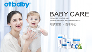 otbaby婴童洗护-呵护宝宝·百年用心